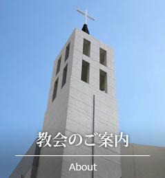 教会のご案内