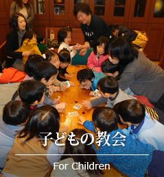 子どもの教会